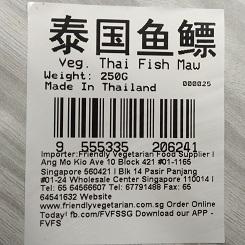 Image Thailand Yu Piao Veg. Fish Maw (raw) 泰国鱼鳔 250g